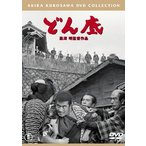 【メール便送料無料】どん底(DVD) (2015/2/18)