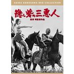 【メール便送料無料】隠し砦の三悪人(DVD) (2015/2/18)