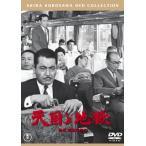 【メール便送料無料】天国と地獄(DVD) (2015/2/18)