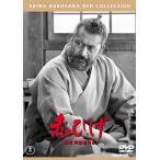 【メール便送料無料】赤ひげ(DVD) (2015/2/18)
