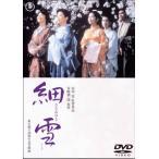 【メール便送料無料】細雪(DVD)(2015/2/18)