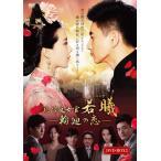 【送料無料】続・宮廷女官 若曦〜輪廻の恋 第三部BOX(DVD)(7枚組)(2015/2/25)