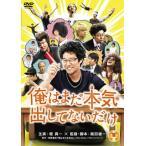 俺はまだ本気出してないだけ スペシャル・プライス(DVD)(2015/3/3)