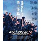エクスペンダブルズ3 ワールドミッション(ブルーレイ) (2015/3/18)