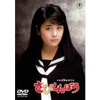 【メール便送料無料】さびしんぼう(DVD)(2015/2/18)