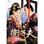 賢后 衛子夫 DVD-BOX2(DVD)(5枚組) (2015/4/2)