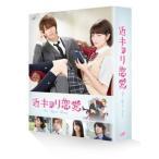近キョリ恋愛 豪華版(DVD)(2枚組)(初回出荷限定) (2015/4/8)