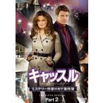 キャッスル / ミステリー作家のNY事件簿 シーズン5 コレクターズ BOX Part2(DVD)(6枚組)(2015
