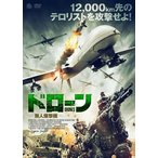 ドローン 無人爆撃機 (DVD)(2015/4/3)