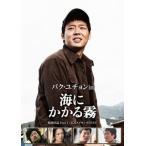 パク・ユチョン in 海にかかる霧 航海日誌 Part.1 公式メイキングDVD (DVD)(201
