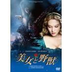 美女と野獣 DVD 画像