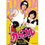 【メール便送料無料】翔んだカップル HDリマスター版 (DVD) (2015/5/2)