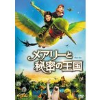 【メール便送料無料】メアリーと秘密の王国(DVD)(2015/4/22)