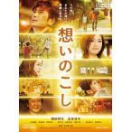 想いのこし (DVD) (2015/5/20)