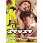 スキマスキ(DVD) (2015/5/2)