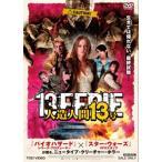 人造人間13号(DVD)(2015/6/10)