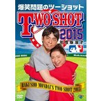 爆笑問題 / 2015年度版 漫才 爆笑問題のツーショット(DVD)(2015/6/3)