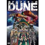 ホドロフスキーのDUNE(DVD)(2015/6/3)