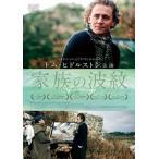 家族の波紋(DVD) (2015/7/3)