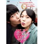 【メール便送料無料】恋愛の温度 スペシャル・エディション(DVD) (2015/7/8)