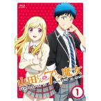 山田くんと7人の魔女 Vol.1(ブルーレイ) (2015/6/24)