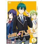 山田くんと7人の魔女 Vol.5 (DVD)
