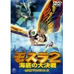 モスラ2 海底の大決戦 (DVD)(2015/8/19)