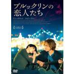 ブルックリンの恋人たち (DVD)(2015/8/4)