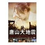 唐山大地震 (DVD) (2015/8/5)