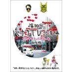 バナナTV〜台湾編 イマドキ女子のビューティー旅〜 完全版〈2枚組〉(DVD)(2枚組)(2015/