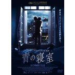 青の寝室 (DVD)(2015/7/25)