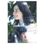 【メール便送料無料】忘れないと誓ったぼくがいた(DVD) (2015/9/2)