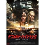 デフォルト・ハイジャック (DVD)(2015/8/12)