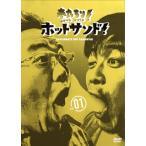 熱烈!ホットサンド! (1) (DVD)(2015/9/9)