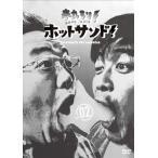 熱烈!ホットサンド! (2) (DVD)(2015/9/9)