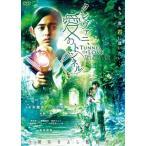 クレヴァニ,愛のトンネル (DVD)(2015/7/22)