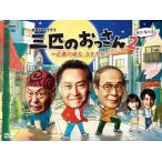 【送料無料】三匹のおっさん2〜正義の味方,ふたたび!!〜 DVD-BOX(DVD)(6枚組) (2015/9/2)