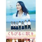 くちびるに歌を(DVD) (2015/9/2)