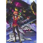 コードギアス 亡国のアキト 第4章 (DVD)