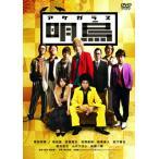 明烏(DVD)(2枚組) (2015/10/2)