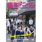 原宿デニール(DVD)(2015/10/8)