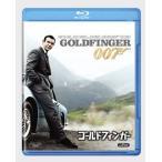 【メール便送料無料】007 ゴールドフィンガー(ブルーレイ)(2015/10/7)