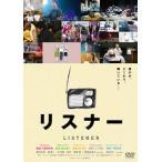 リスナー(DVD) (2015/9/25)