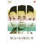 駆込み女と駆出し男 (DVD)
