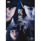 呪怨 ザ・ファイナル (DVD) (2015/11/6発売)