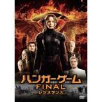【メール便送料無料】ハンガー・ゲーム FINAL:レジスタンス (DVD) (初回出荷限定)