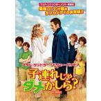 子連れじゃダメかしら? (DVD)