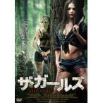 ザ・ガールズ (DVD)