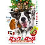 ロック&ロール たった2匹の強盗撃退最強ミション!! (DVD)