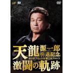 【送料無料】天龍源一郎引退記念 全日本プロレス&新日本プロレス激闘の軌跡 DVD-BOX (DVD) (6枚組)